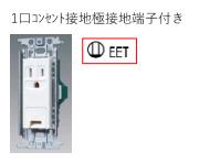 シンボル 記号 1口コンセント(シングルコンセント) 2P15A 接地端子 接地極接地端子付 EET 1EET