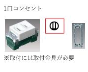 シンボル 記号 1口コンセント(シングルコンセント) 2P15A