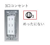 シンボル 記号 3口コンセント(トリプルコンセント) 2P15A