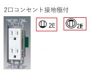 シンボル 記号 2口コンセント(ダブルコンセント) 2P15A