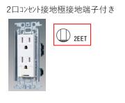 シンボル 記号 2口コンセント(ダブルコンセント) 2P15A 接地端子 接地極接地端子付 2EET