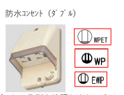 シンボル 記号 防水 2口コンセント(ダブルコンセント) 2P15A 接地極接地端子 接地極接地端子付 WP EWP