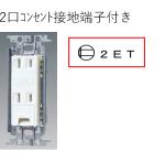 シンボル 記号 2口コンセント(ダブルコンセント) 2P15A 接地端子 接地端子付 2ET