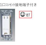 シンボル 記号 1口コンセント(シングルコンセント) 2P15A 接地端子 接地端子付 ET 1ET