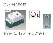 シンボル 記号 1口コンセント(シングルコンセント) 2P15A 接地極 接地極付 E 1E
