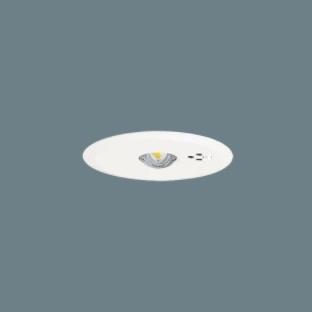一般形非常照明選定表(パナソニック)埋込型φ100 LED高天井用(~10m) ホワイト