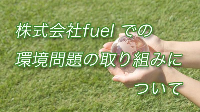 ヨナシンホーム(株式会社fuel)の環境問題への取り組み