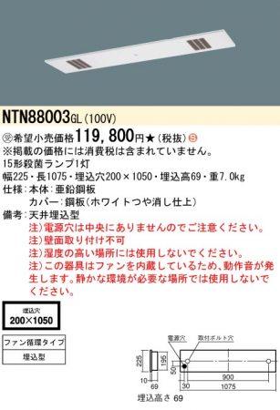 NTN88003GL 殺菌灯 ジョキーン 天井埋込型(埋込寸法:200x1050) 殺菌線遮光方式・ファン循環タイプ