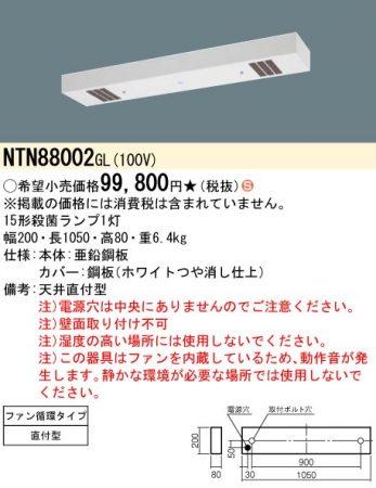 NTN88002GL 殺菌灯 ジョキーン 天井直付型 殺菌線遮光方式・ファン循環タイプ