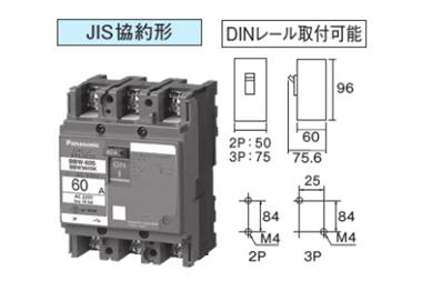 盤用ブレーカ サーキットブレーカ BBW型305060AF JIS協約形