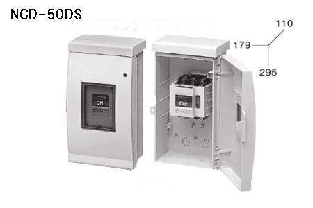 ケースブレーカ 屋外用 断路器 NCD-50DS 50AF プラスチック