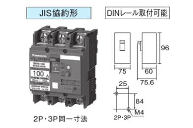 盤用ブレーカ 漏電ブレーカ BKW型 100(2P3P) JIS協約形