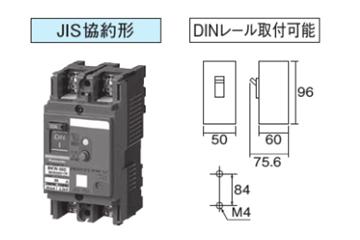 盤用ブレーカ 漏電ブレーカ BKW型 50C(2P) JIS協約形