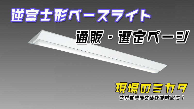 三菱MYシリーズ 逆富士形ベースライト販売・選定