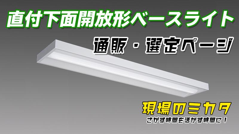 三菱MYシリーズ 直付下面開放形ベースライト 販売・選定ページ