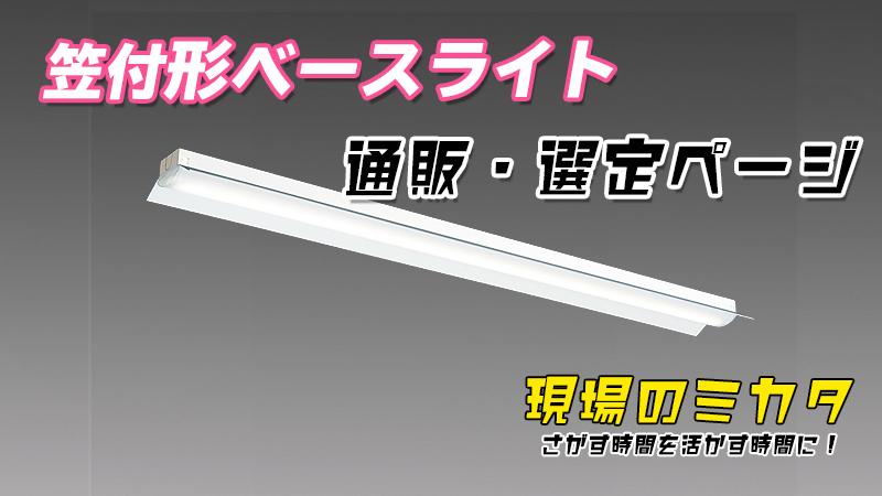 三菱MYシリーズ 笠付形ベースライト 販売・選定ページ