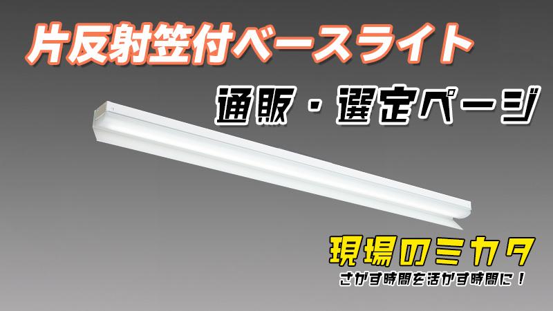 三菱MYシリーズ 片反射笠付ベースライト 販売・選定ページ
