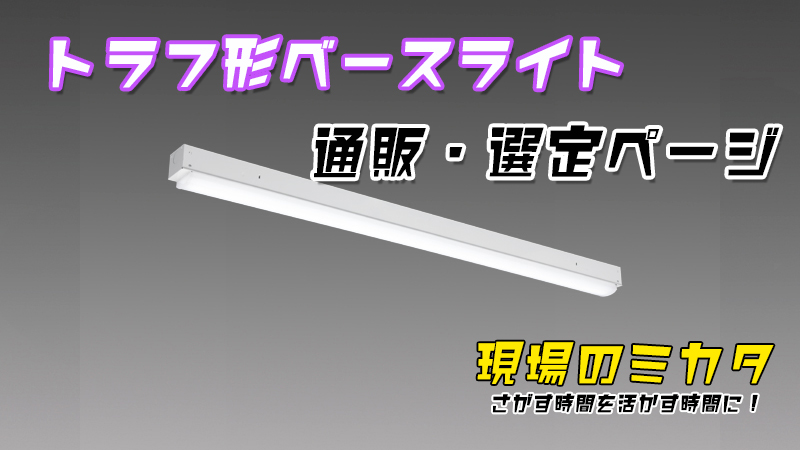 三菱MYシリーズ トラフ形ベースライト 販売・選定ページ
