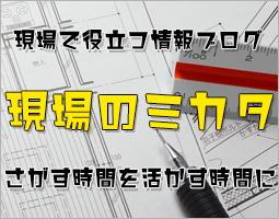 現場のミカタ ヨナシンホーム 情報ブログ