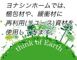 ヨナシンホーム環境問題への取り組み